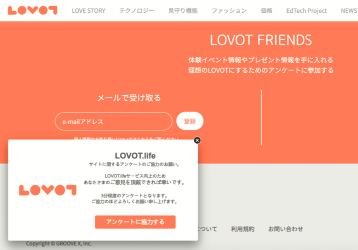 lovot-robot-using-engage-ptengine