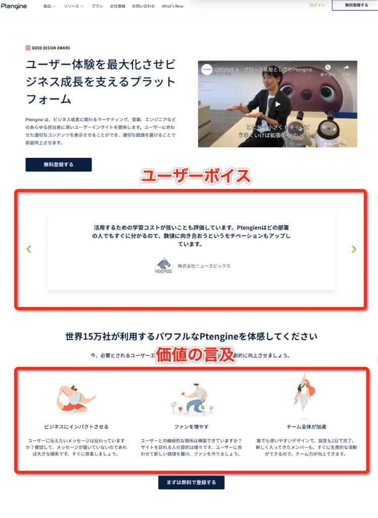 screenshot of ptengine homepage