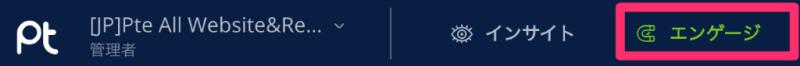 Ptengine内でのエンゲージ移動画面