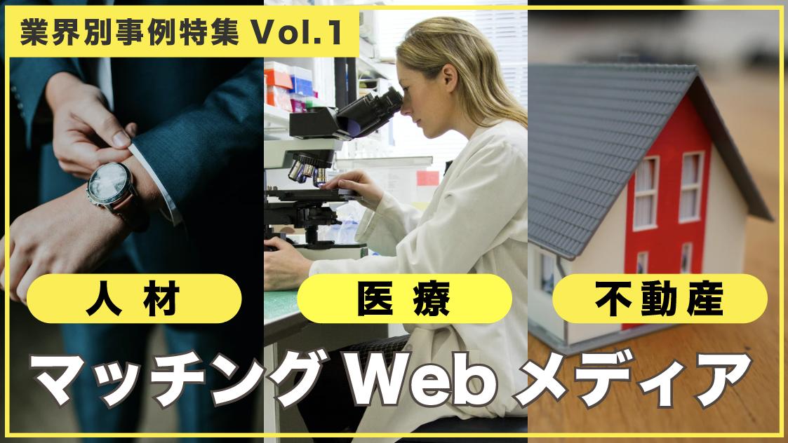 blog 【業界別事例特集Vol.1】マッチングWebメディアサイトでのパーソナライズ実践 image