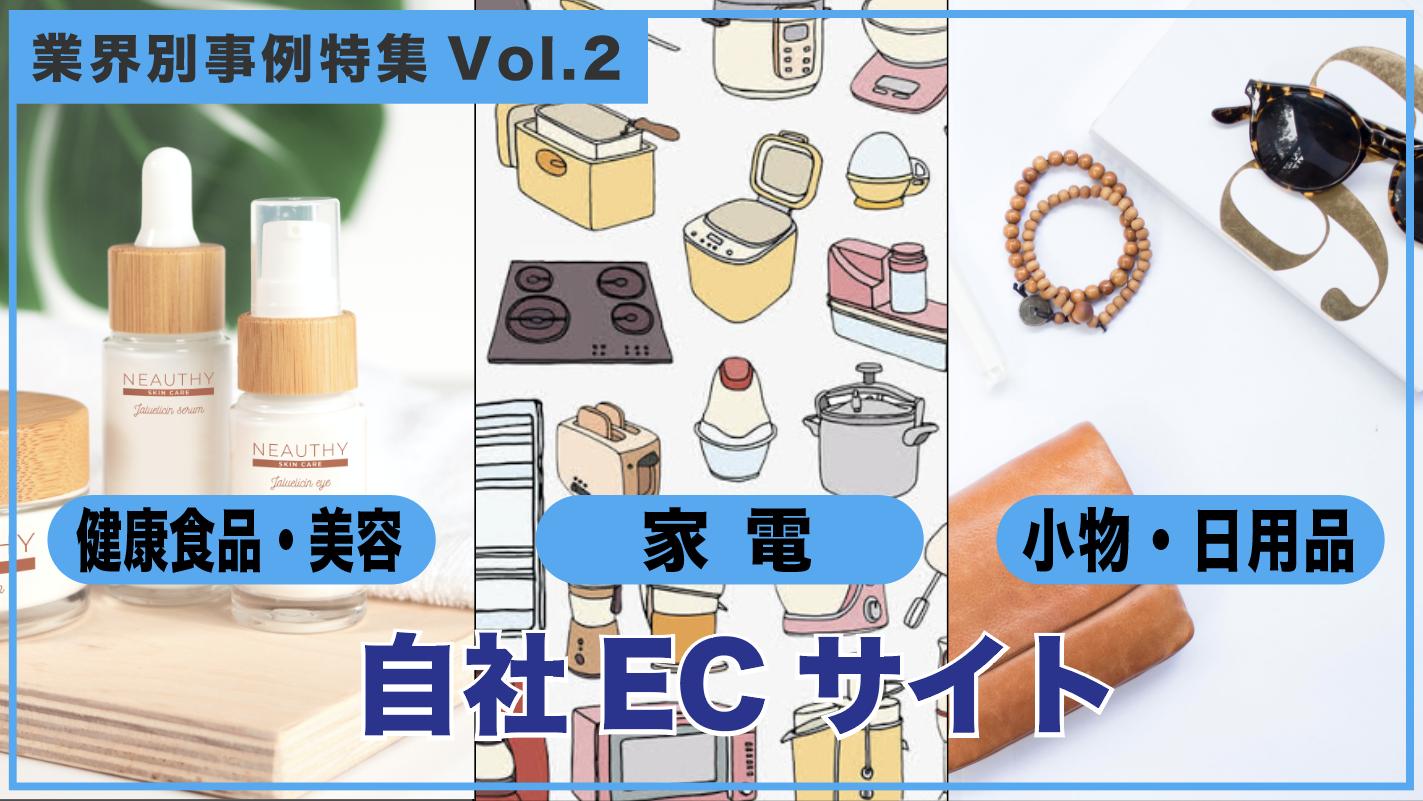 blog 【業界別事例特集Vol.2】自社ECサイトでのパーソナライズ実践 image