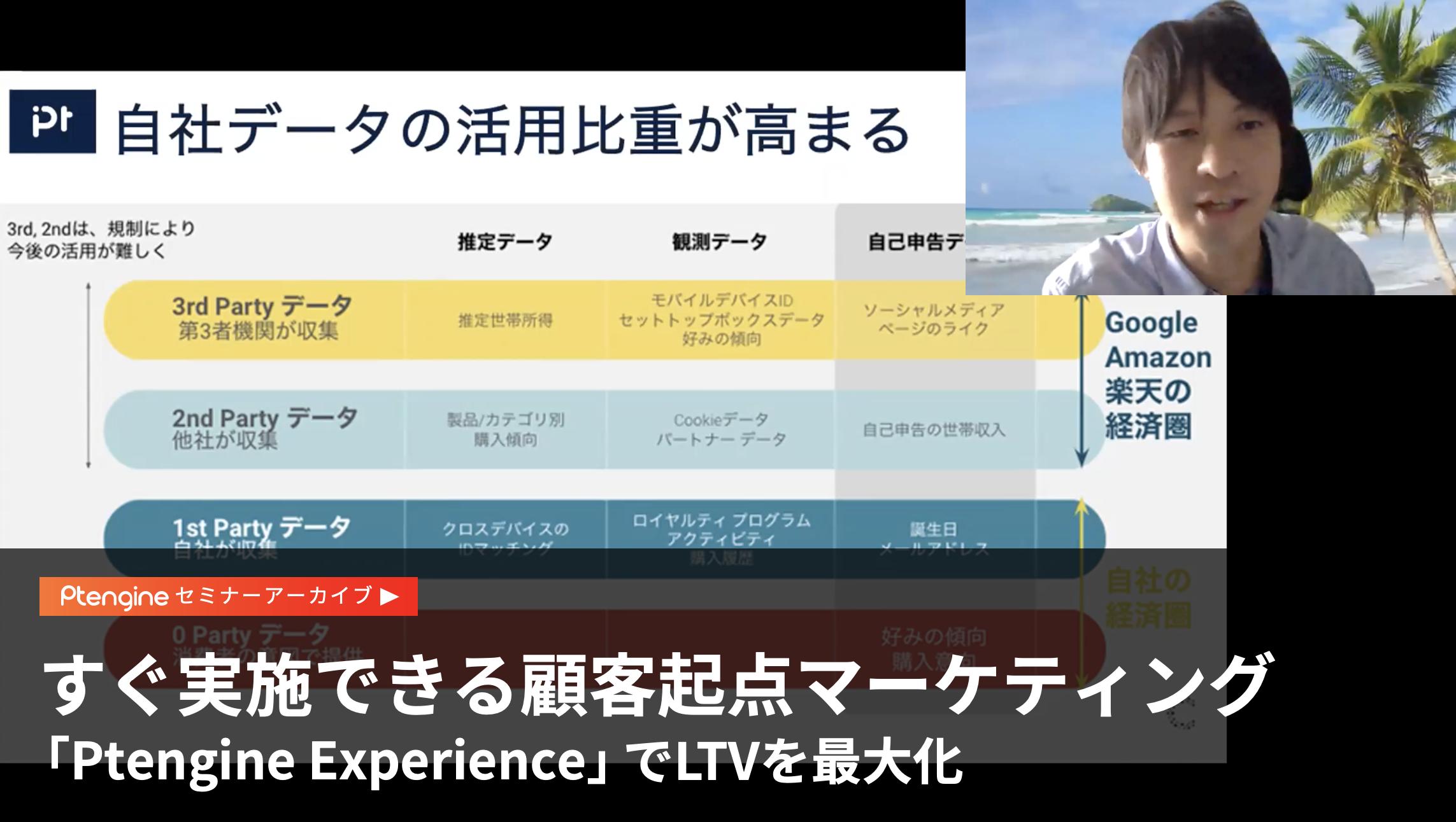 blog 顧客起点マーケティング時代。PtengineでLTVを最大化【イベントレポート】 image